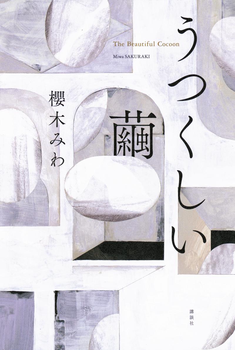 utsukushi-shoei