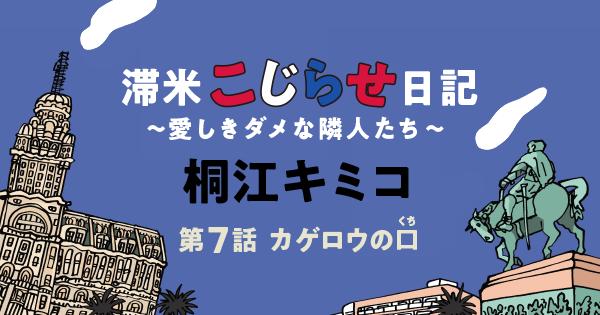 滞米こじらせ日記~愛しきダメな隣人たち~ 桐江キミコ 第7話 カゲロウの口②