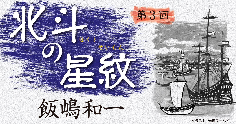 飯嶋和一さん「北斗の星紋」第3回 前編