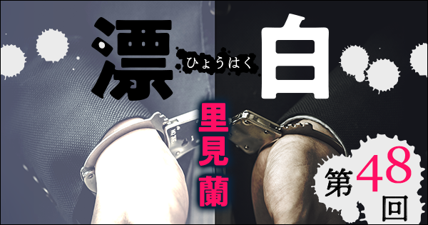 ◇長編小説◇里見 蘭「漂白」連載第48回