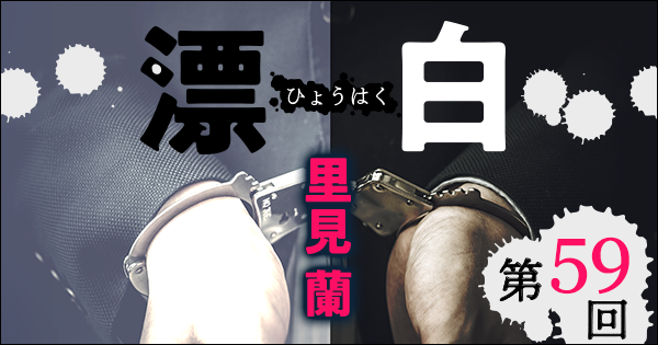 ◇長編小説◇里見 蘭「漂白」連載第59回