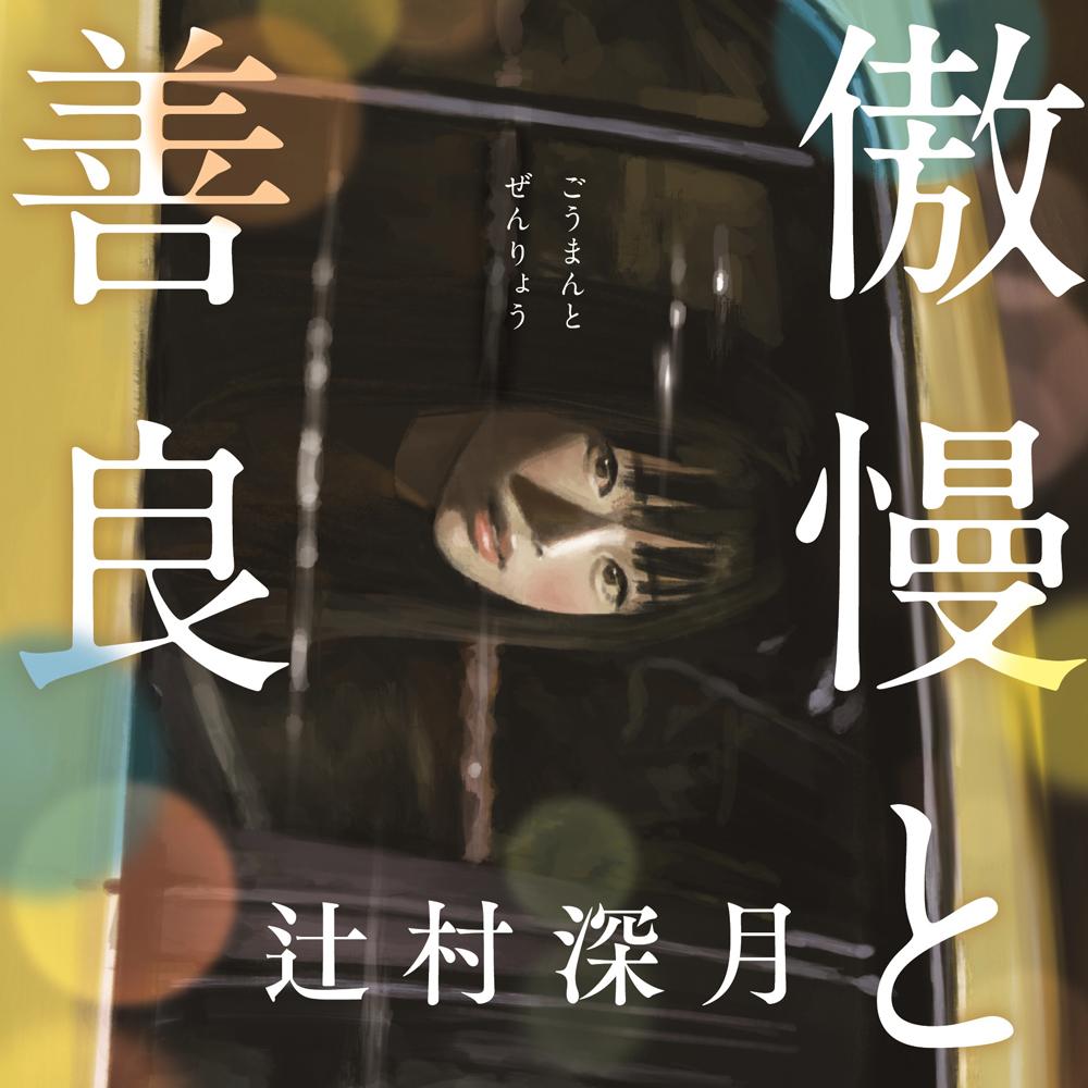 今月のイチオシ本 【エンタメ小説】