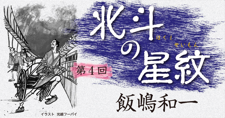 飯嶋和一さん「北斗の星紋」第4回バナー画像