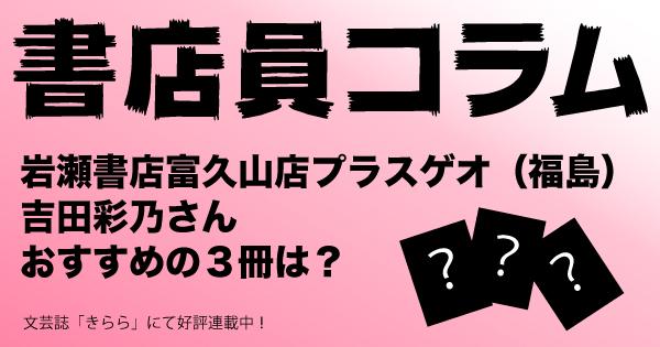 岩瀬書店富久山店プラスゲオ(福島) 吉田彩乃さん
