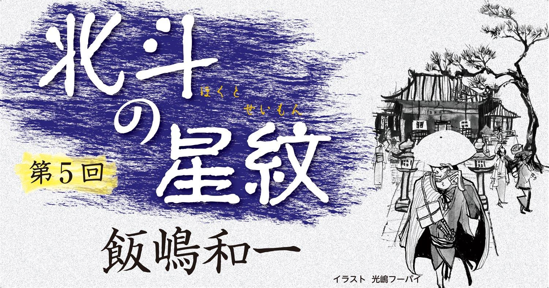 ◇長編小説◇飯嶋和一「北斗の星紋」第5回バナー画像