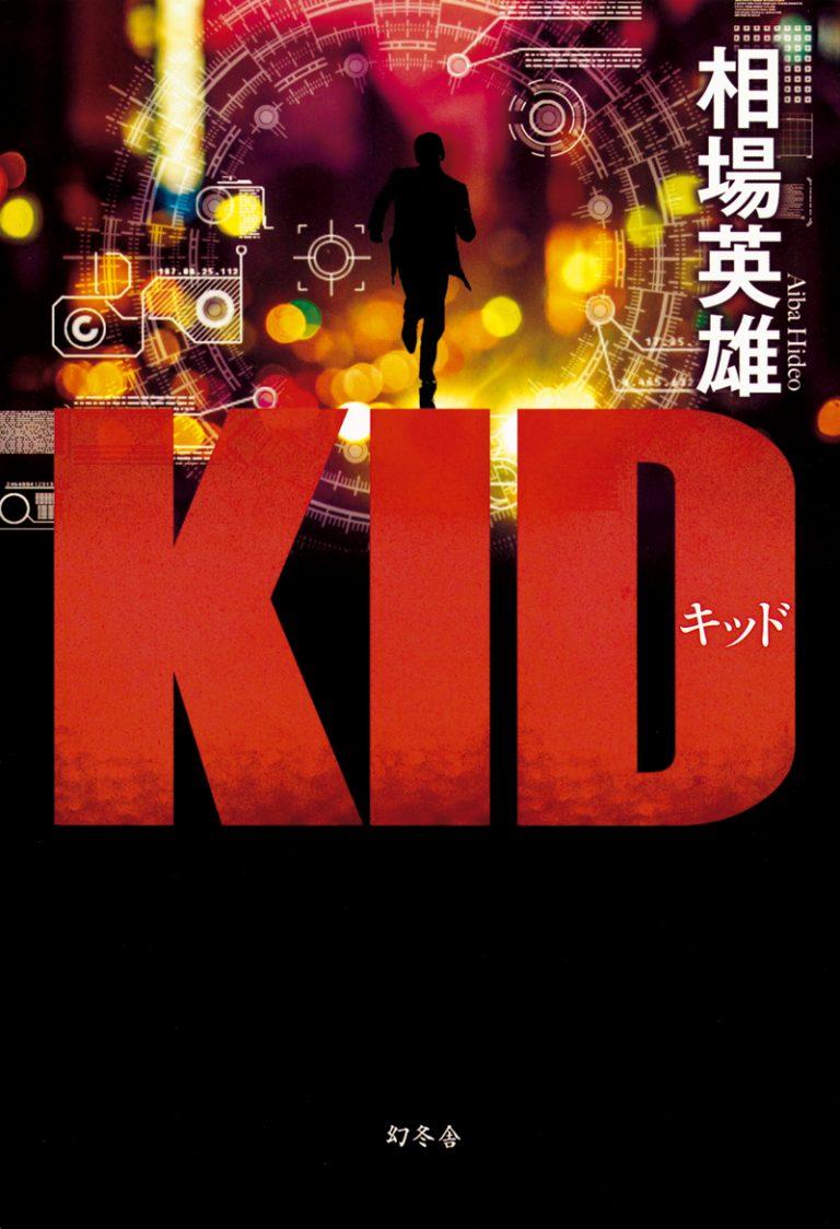 kid-shoei