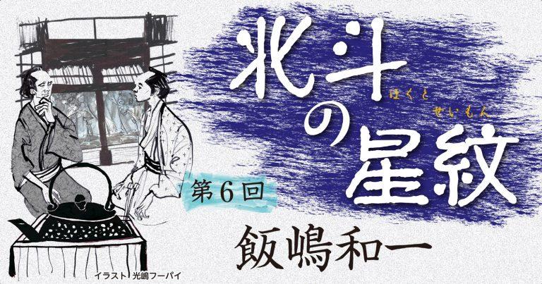 ◇長編小説◇飯嶋和一「北斗の星紋」第6回前編_バナー画像