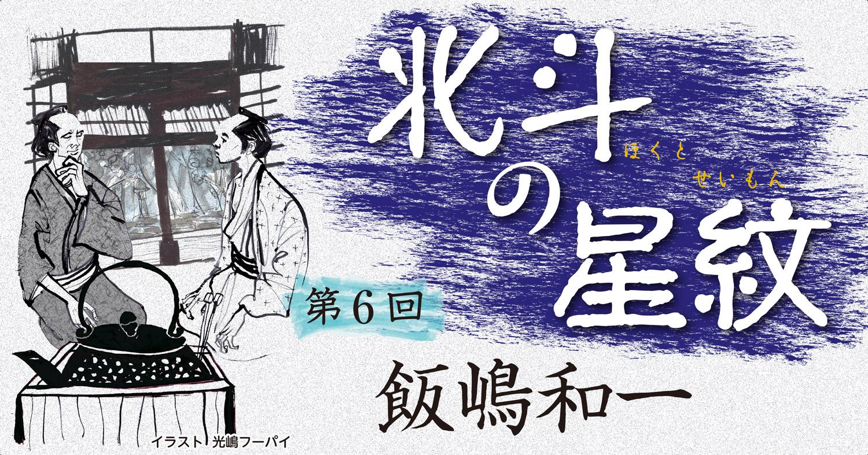 ◇長編小説◇飯嶋和一「北斗の星紋」第6回後編バナー画像