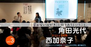 ☆スペシャル対談☆ 角田光代 × 西加奈子  [字のないはがき]と向きあうということ。vol. 3
