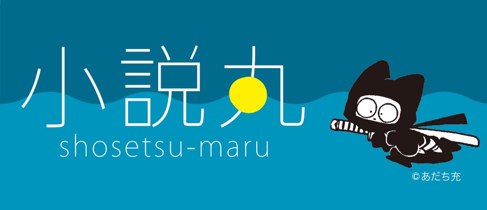 shosetsumaru_sansho_
