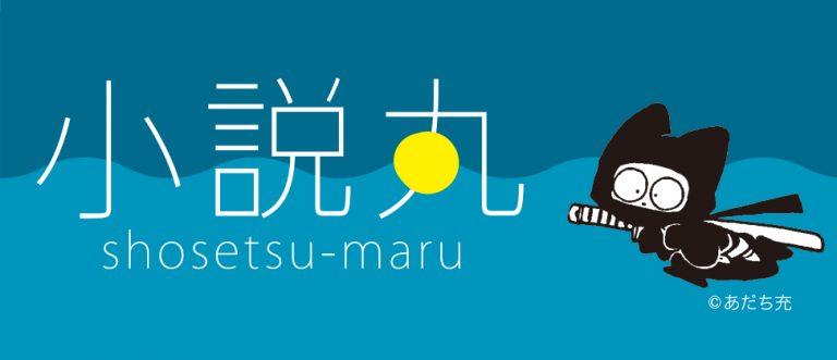 【共通】shosetsumaru_sansho_ (1)