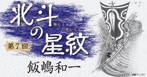 ◇長編小説◇飯嶋和一「北斗の星紋」第7回 後編