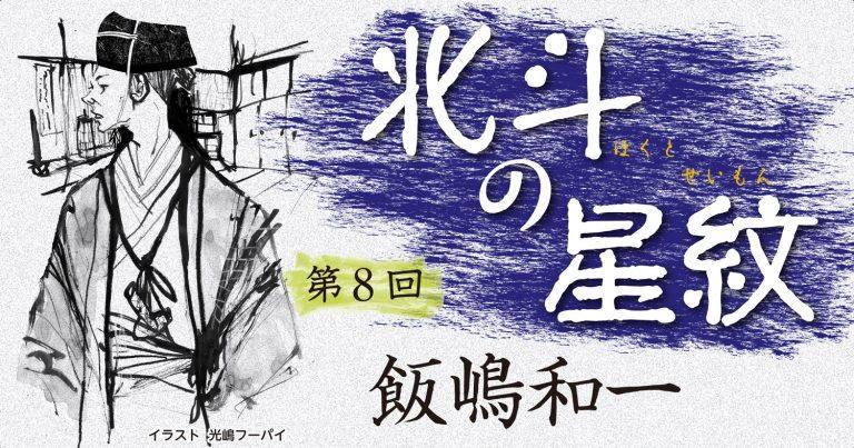 ◇長編小説◇飯嶋和一「北斗の星紋」第8回 前編