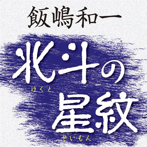 ◇長編小説◇飯嶋和一「北斗の星紋」第8回 後編