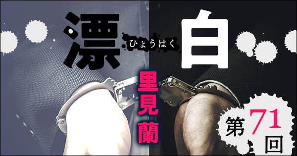◇長編小説◇里見 蘭「漂白」連載第71回