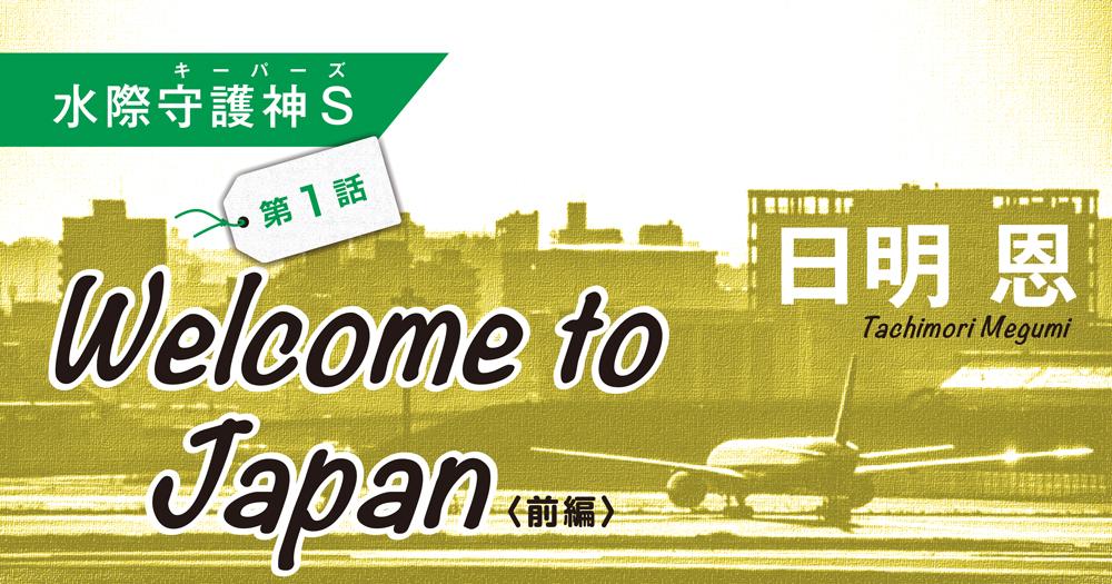 ◇長編小説◇日明 恩「水際守護神S」──第1話 Welcome to Japan〈前編〉