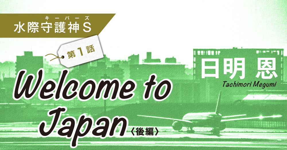 ◇長編小説◇日明 恩「水際守護神S」──第1話 Welcome to Japan〈後編〉
