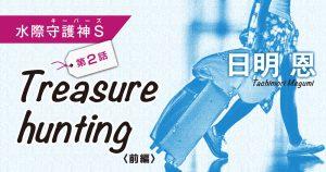 ◇長編小説◇日明 恩「水際守護神S」──第2話 Treasure hunting〈前編〉