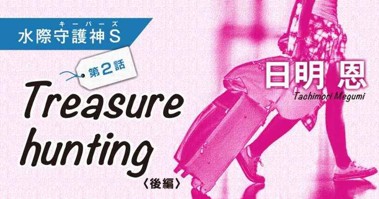 ◇長編小説◇日明 恩「水際守護神S」──第2話 Treasure hunting〈後編〉
