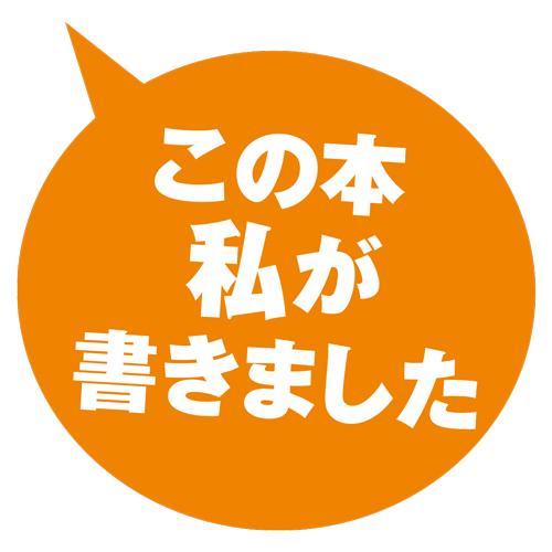 2020年啓文堂書店小説大賞の候補に『きみはだれかのどうでもいい人』(伊藤朱里著)が選ばれました!