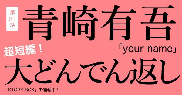 ▽▷△超短編!大どんでん返し▼▶︎▲ 青崎有吾「your name」