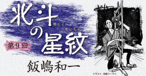 ◇長編小説◇飯嶋和一「北斗の星紋」第9回 前編