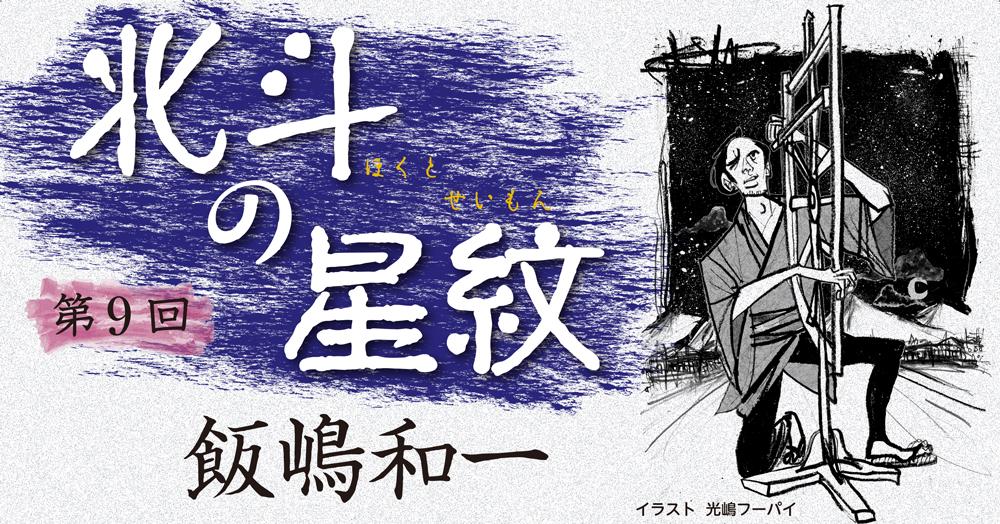 ◇長編小説◇飯嶋和一「北斗の星紋」第9回 後編