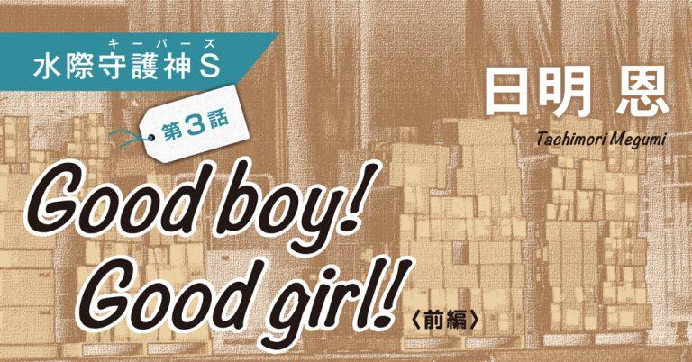 ◇長編小説◇日明 恩「水際守護神S」──第3話 Good boy! Good girl!〈前編〉