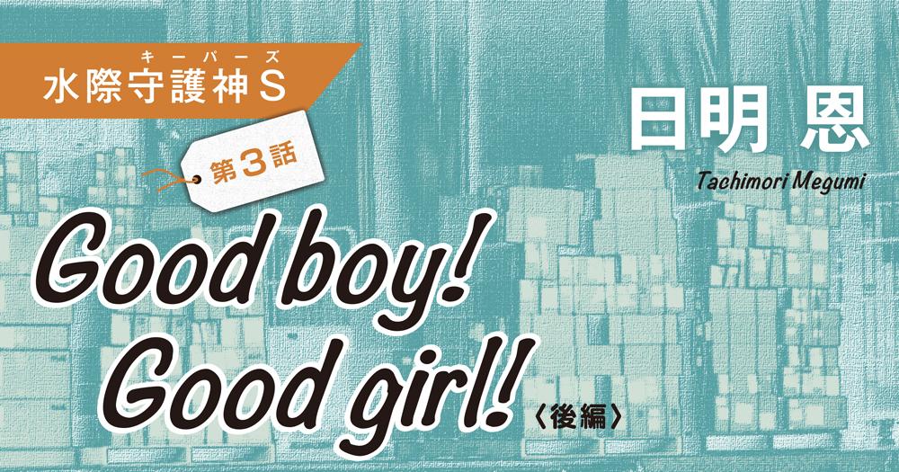 ◇長編小説◇日明 恩「水際守護神S」──第3話 Good boy! Good girl!〈後編〉