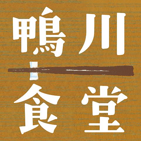 「鴨川食堂」第38話 チキンライス 柏井 壽