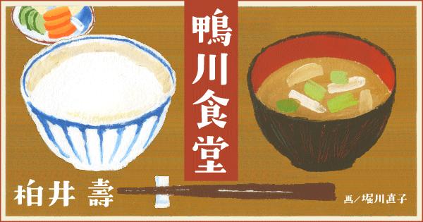 「鴨川食堂」第1話 鍋焼きうどん 柏井 壽