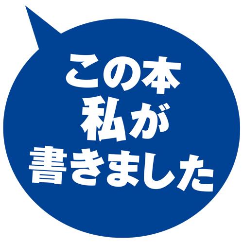 角田光代『希望という名のアナログ日記』