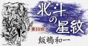 ◇長編小説◇飯嶋和一「北斗の星紋」第10回 前編