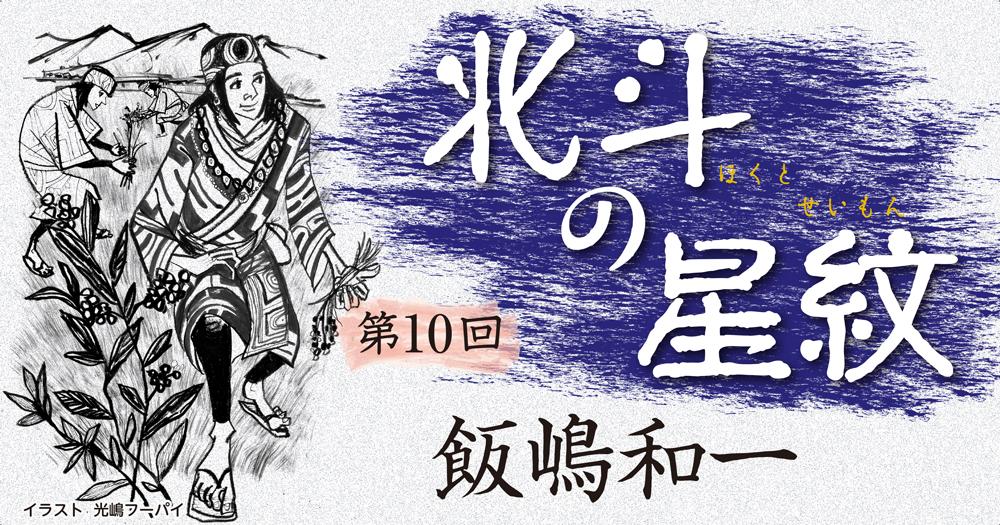 ◇長編小説◇飯嶋和一「北斗の星紋」第10回 後編