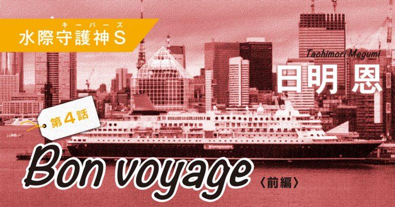 ◇長編小説◇日明 恩「水際守護神S」──第4話 Bon voyage〈前編〉
