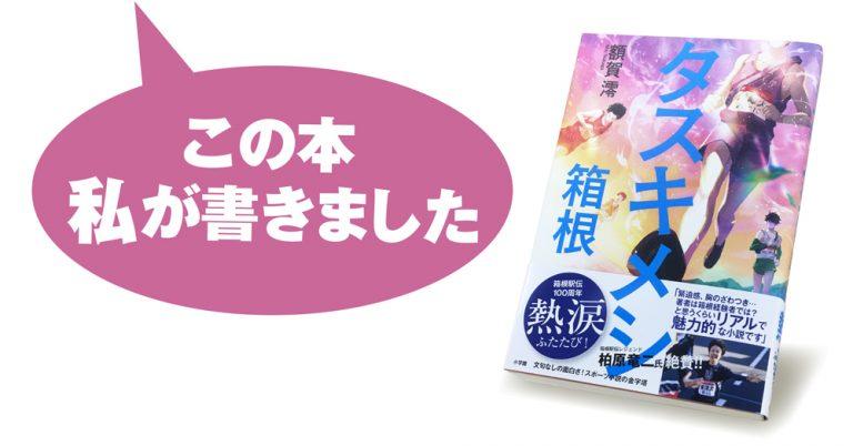 tasukimeshi_hakone