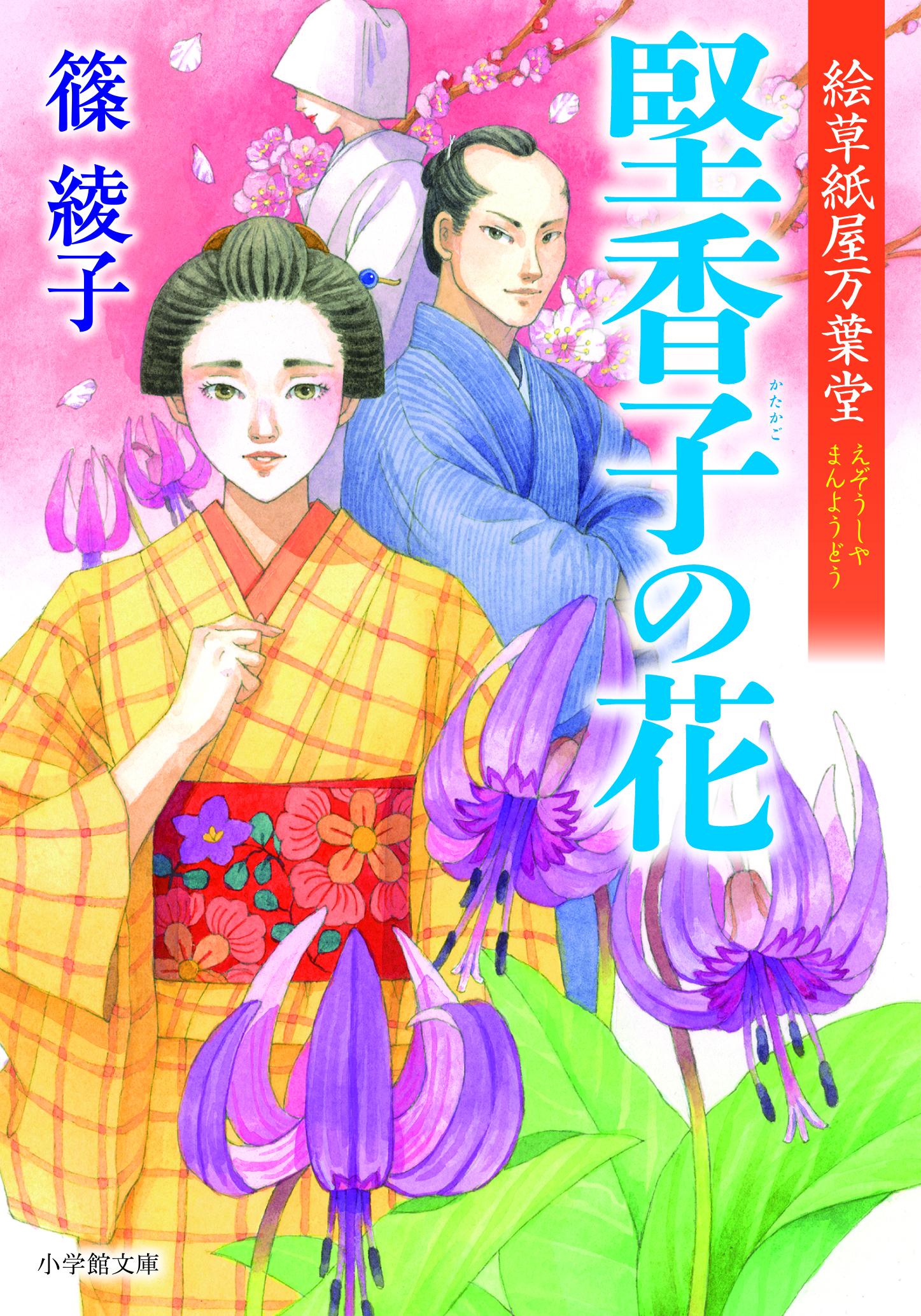 『絵草紙屋万葉堂 堅香子の花』篠 綾子