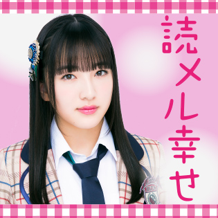HKT48田島芽瑠の「読メル幸せ」第20回