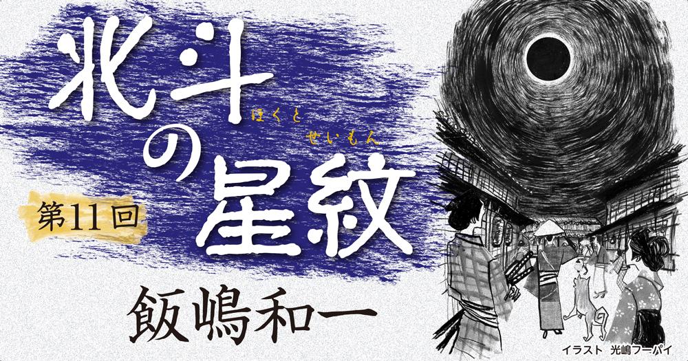 ◇長編小説◇飯嶋和一「北斗の星紋」第11回 前編