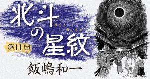 ◇長編小説◇飯嶋和一「北斗の星紋」第11回 後編