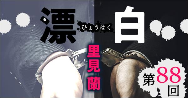 ◇長編小説◇里見 蘭「漂白」連載第88回