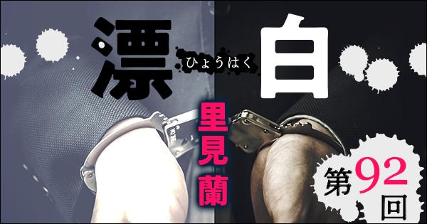 ◇長編小説◇里見 蘭「漂白」連載第92回