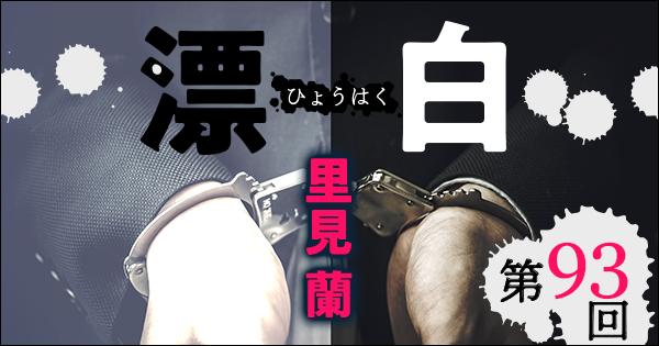◇長編小説◇里見 蘭「漂白」連載第93回