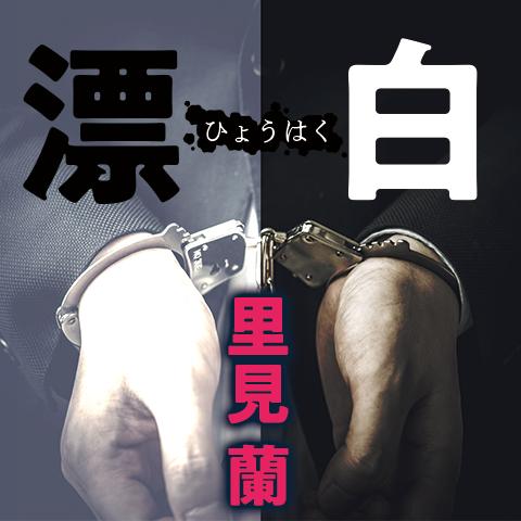 ◇長編小説◇里見 蘭「漂白」連載第96回