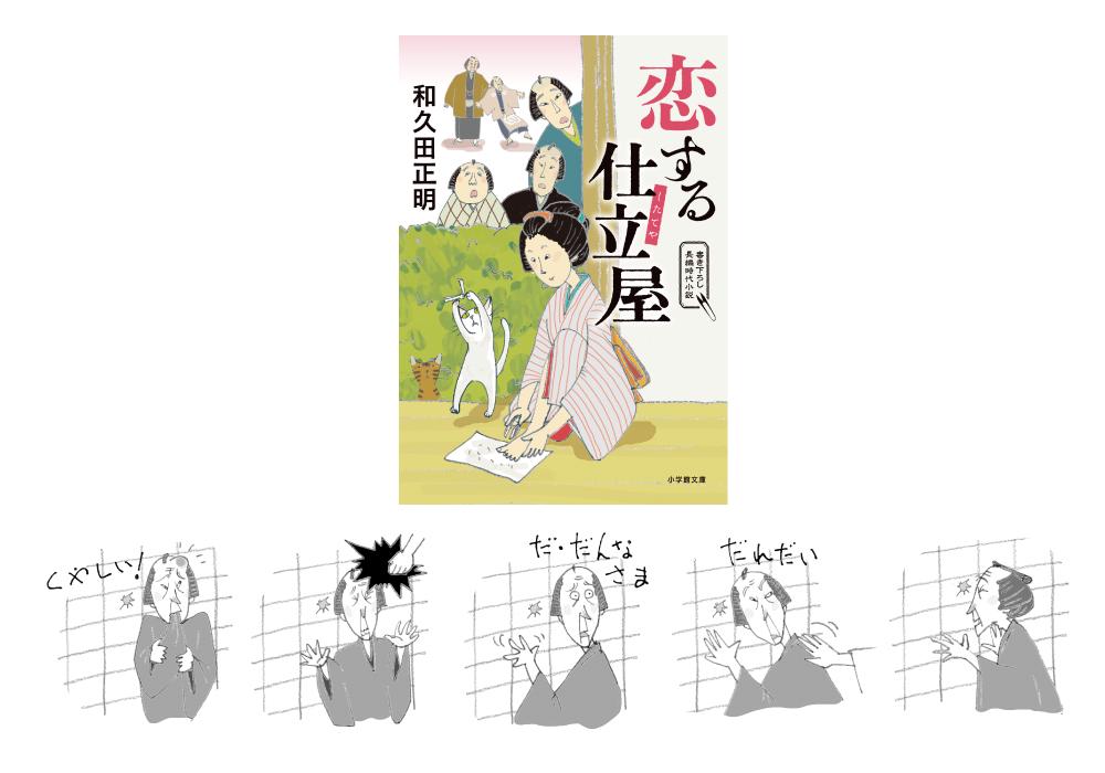 『恋する仕立屋』和久田正明