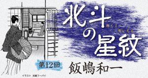 ◇長編小説◇飯嶋和一「北斗の星紋」第12回 前編