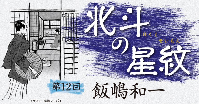 ◇長編小説◇飯嶋和一「北斗の星紋」第12回 後編