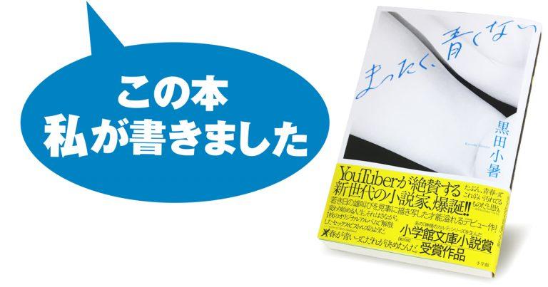 shinkan_mattaku