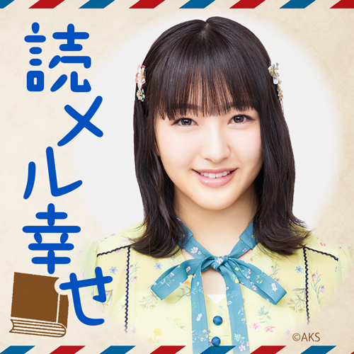 HKT48田島芽瑠の「読メル幸せ」第21回