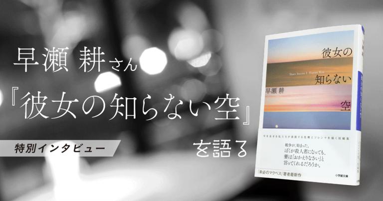 特別インタビュー 早瀬  耕さん『彼女の知らない空』を語る